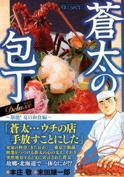Q蒼太の包丁 Deluxe Vol.6  6