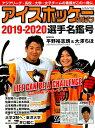 アイスホッケー・マガジン(2019-20(選手名鑑号)) アジアリーグ・高校・大学・女子チームの素顔がこの一冊に。 (B…