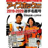 アイスホッケー・マガジン(2019-20(選手名鑑号)) アジアリーグ・高校・大学・女子チームの素顔がこの一冊に。 (B.B.MOOK)