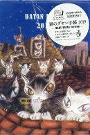 猫のダヤン手帳BABY DAYAN version(2019)
