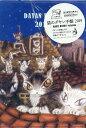 猫のダヤン手帳BABY DAYAN version(2019) ([バラエティ] 宝島社のキャラクター手帳)