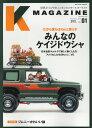 K MAGAZINE(Vol.1) みんなのケイジドウシャ (GEIBUN MOOKS)