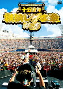 MIGHTY CROWN ENTERTAINMENT PRESENTS 十五周年 横浜レゲエ祭2009 1995-2009