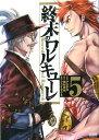 終末のワルキューレ 5 (ゼノンコミックス) [ アジチカ ]