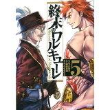 終末のワルキューレ(5) (ゼノンコミックス)