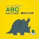 【謝恩価格本】ABC