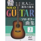 大人のための基本の基本ソロ・ギター曲集(2)新装版