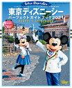 東京ディズニーシー パーフェクトガイドブック 2021 (My Tokyo Disney Resort) [ ディズニーファン編集部 ]