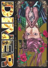 DINERダイナー 11 (ヤングジャンプコミックス) [ 河合 孝典 ]