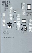日本思想という病