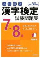 漢字検定7・8級試験問題集(平成30年版)