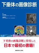 下垂体の画像診断