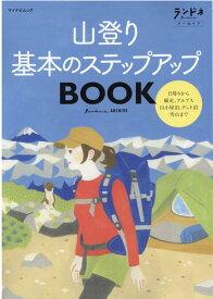 山登り基本のステップアップBOOK (マイナビムック ランドネアーカイブ)
