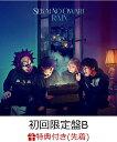 【先着特典】RAIN (初回限定盤B CD+謎解きDVD) (ステッカー付き) [ SEKAI NO OWARI ]
