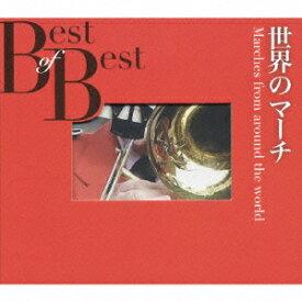 Best of Best::世界のマーチ [ (オムニバス) ]