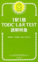 【予約】1駅1題 TOEIC L&R TEST