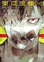 東京喰種トーキョーグール:re 10 [ 石田 スイ ]