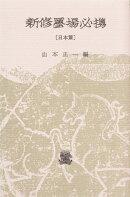 新修墨場必携(日本編)