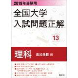 全国大学入試問題正解理科追加掲載編(2019年受験用)