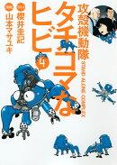 攻殻機動隊S.A.C.タチコマなヒビ(4)