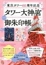 東京タワー60周年記念 タワー大神宮オリジナル御朱印帳 [ 東京タワー ]