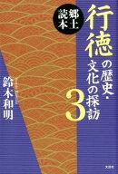 行徳の歴史・文化の探訪(3)