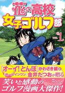 花の高校女子ゴルフ部(vol.1)
