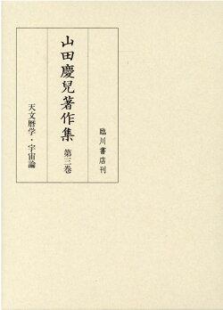 山田慶兒著作集 第3巻