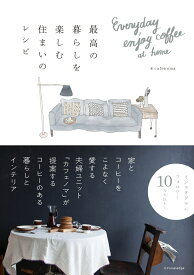 最高の暮らしを楽しむ住まいのレシピ Everyday enjoy coffee at [ cafenoma ]