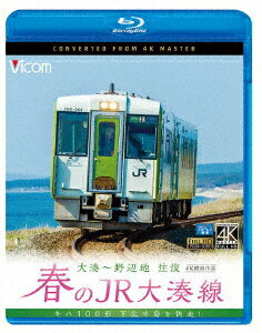 春のJR大湊線 大湊〜野辺地 往復 4K撮影作品 キハ100形、下北半島を快走【Blu-ray】 [ (鉄道) ]