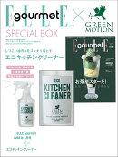 ELLE gourmet (エル・グルメ) 2018年5月号 × グリーンモーション エコキッチンクリーナー 特別セット