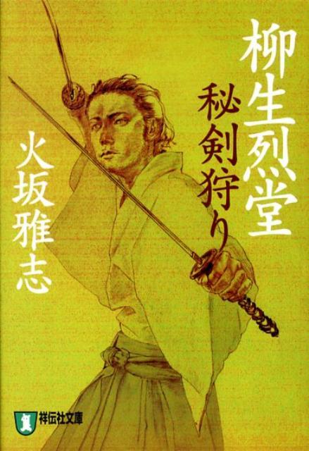 柳生烈堂秘剣狩り 傑作時代小説 (ノン・ポシェット) [ 火坂雅志 ]