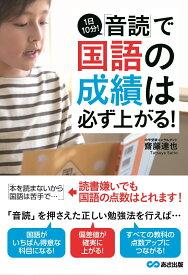 1日10分の「音読」で国語の成績は必ず上がる! [ 齋藤 達也 ]