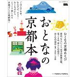 おとなの京都本 (LMAGA MOOK)