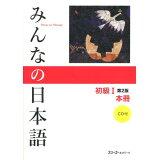 みんなの日本語初級1本冊第2版