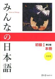 みんなの日本語初級1 第2版 本冊 [ スリーエーネットワーク ]