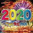 ベストうたMIX2020
