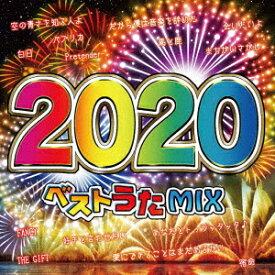 ベストうたMIX2020 [ (オムニバス) ]