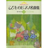 きらきらピアノこどものピアノ名曲集(3)