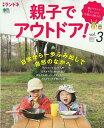 親子でアウトドア(vol.3)