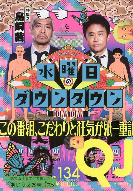Quick Japan 134