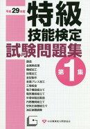 特級技能検定試験問題集(第1集(平成29年度))