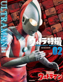 ウルトラ特撮PERFECT MOOK vol.2 ウルトラマン (講談社シリーズMOOK) [ 講談社 ]