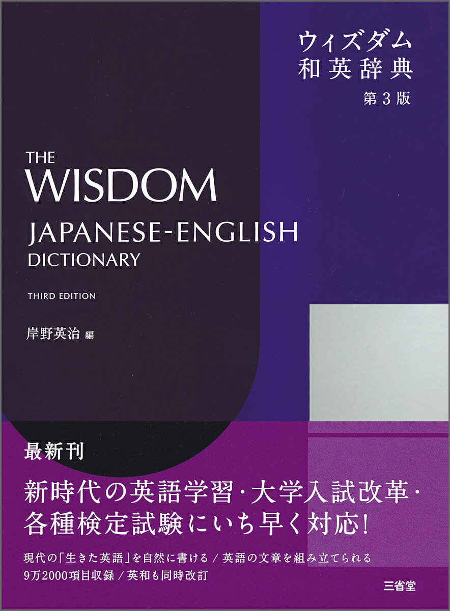 ウィズダム和英辞典 第3版 [ 岸野 英治 ]