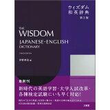 ウィズダム和英辞典第3版