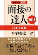 面接の達人(2015 バイブル版)