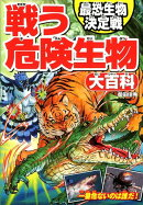 戦う危険生物大百科 最恐生物決定戦