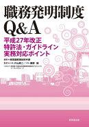 職務発明制度Q&A