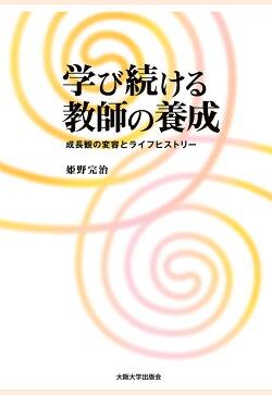 【POD】学び続ける教師の養成 〜成長観の変容とライフヒストリー〜