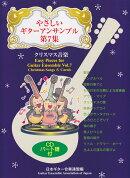 GG603 やさしいギターアンサンブル 第7集 クリスマス音楽 CD付
